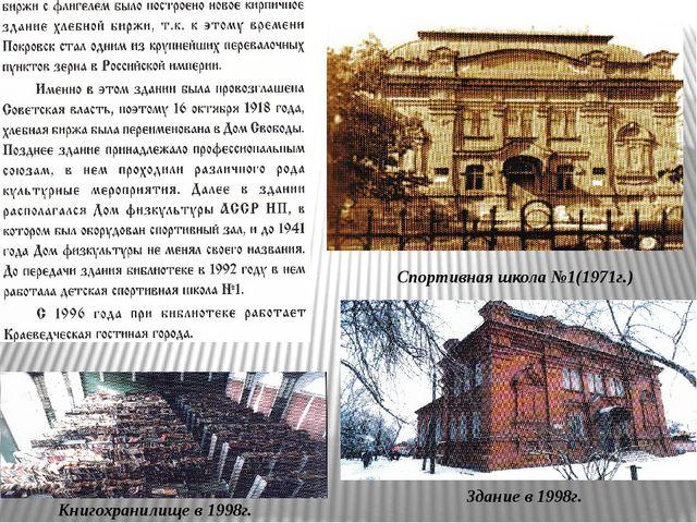 Спортивная школа №1(1971г.) Здание в 1998г. Книгохранилище в 1998г.