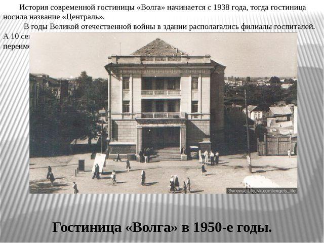 История современной гостиницы «Волга» начинается с 1938 года, тогда гостиница...