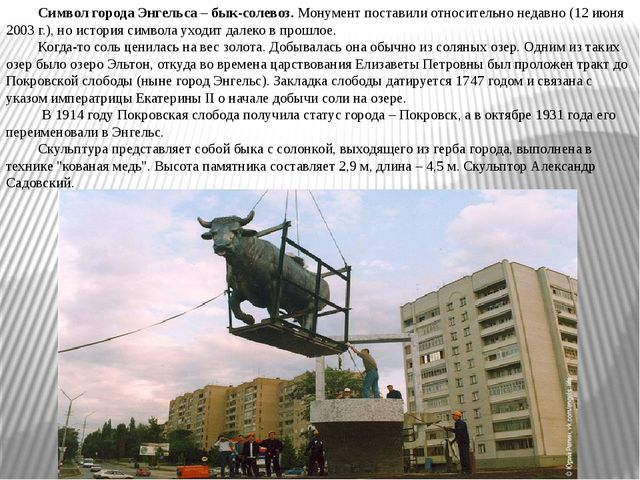 Символ города Энгельса – бык-солевоз. Монумент поставили относительно недавно...