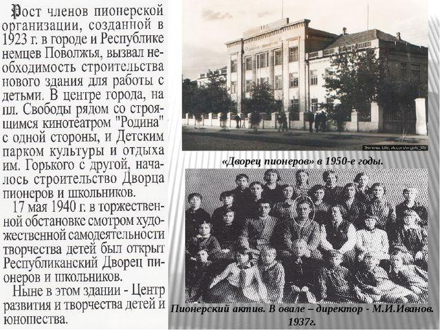 «Дворец пионеров» в 1950-е годы. Пионерский актив. В овале – директор - М.И.И...