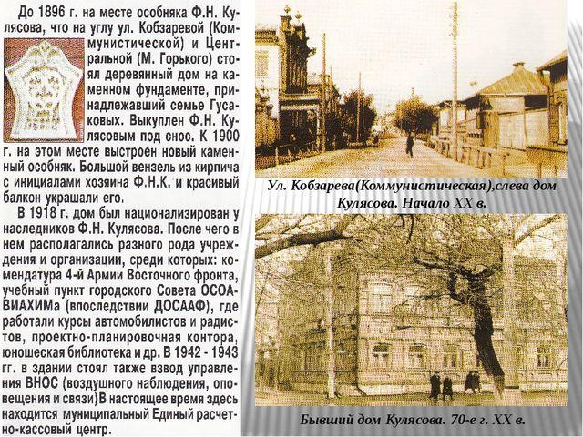 Ул. Кобзарева(Коммунистическая),слева дом Кулясова. Начало ХХ в. Бывший дом К...