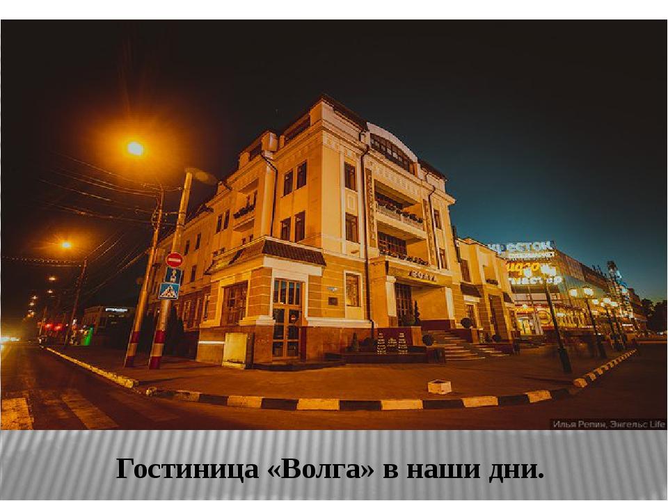 Гостиница «Волга» в наши дни.