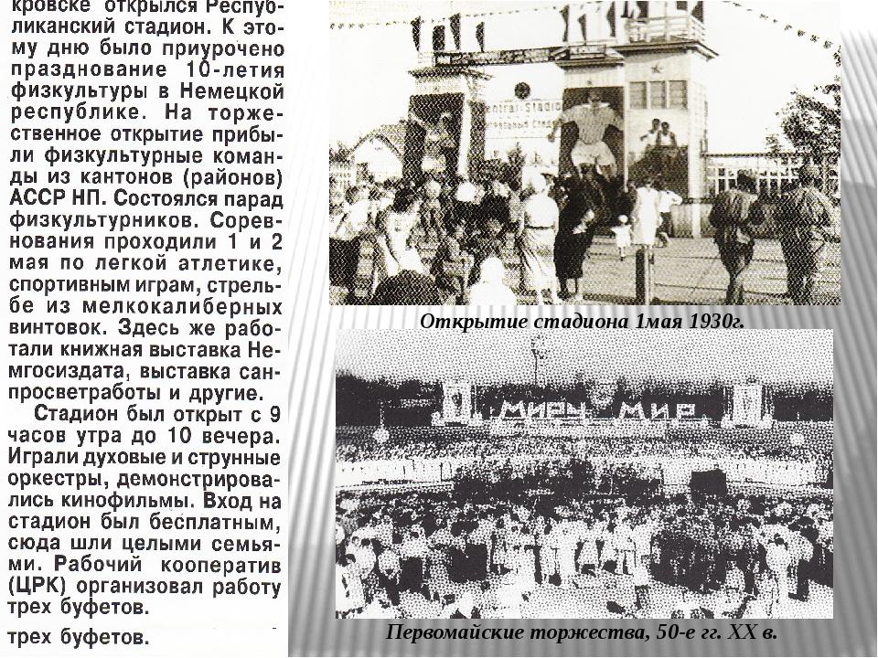Открытие стадиона 1мая 1930г. Первомайские торжества, 50-е гг. ХХ в.