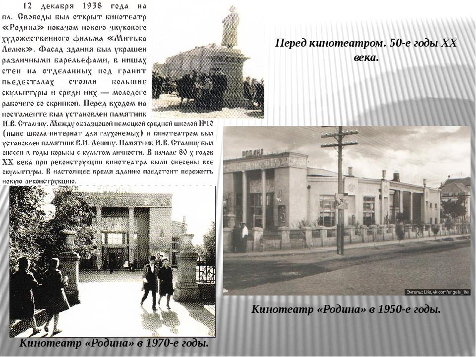 Кинотеатр «Родина» в 1950-е годы. Кинотеатр «Родина» в 1970-е годы. Перед кин...