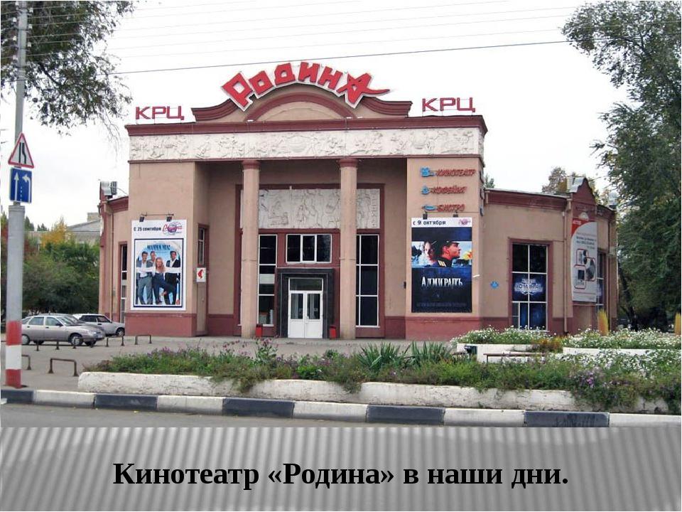Кинотеатр «Родина» в наши дни.