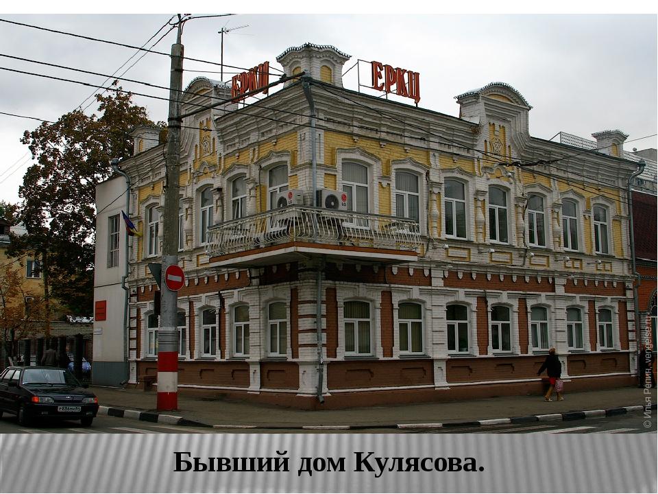 Бывший дом Кулясова.