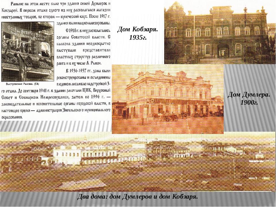 Дом Кобзаря. 1935г. Два дома: дом Думлеров и дом Кобзаря. Дом Думлера. 1900г.