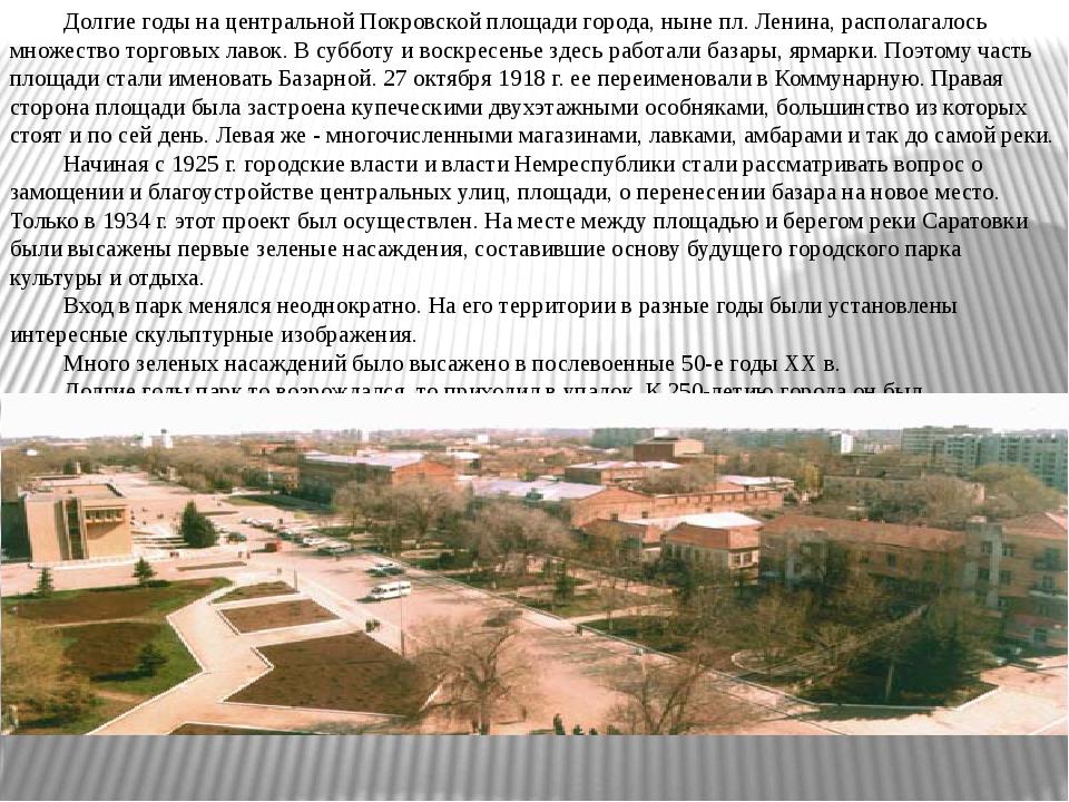 Долгие годы на центральной Покровской площади города, ныне пл. Ленина, распол...