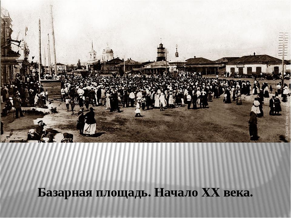 Базарная площадь. Начало XX века.