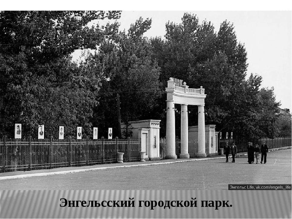 Энгельсский городской парк.