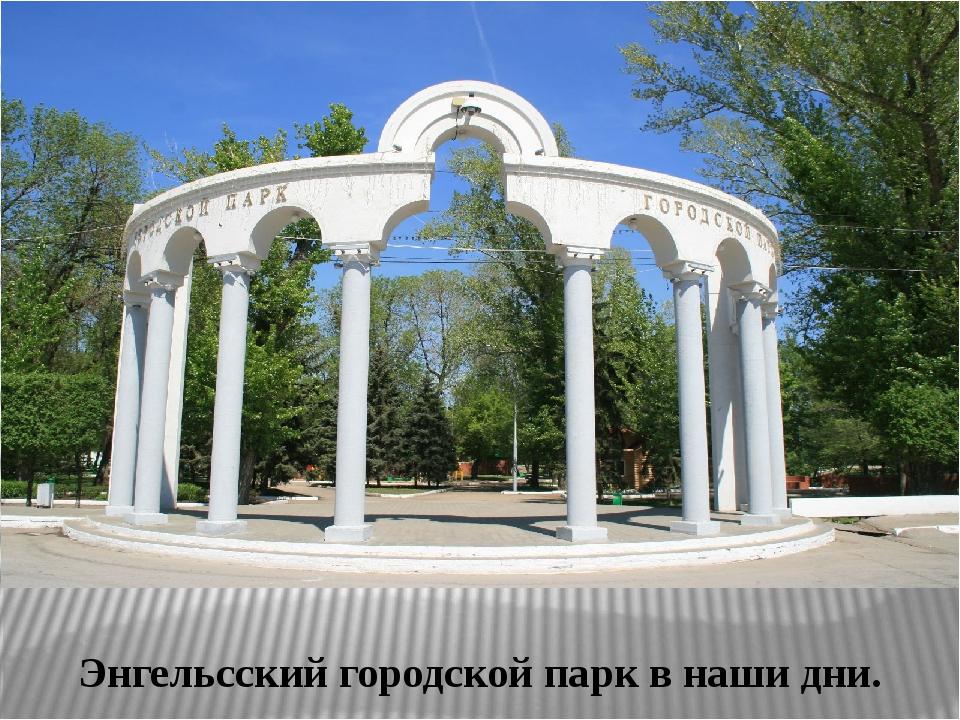 Энгельсский городской парк в наши дни.