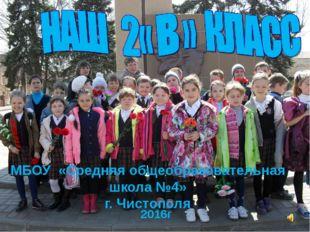 МБОУ «Средняя общеобразовательная школа №4» г. Чистополя 2016г