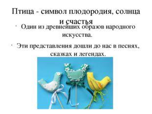 Птица - символ плодородия, солнца и счастья Один из древнейших образов народн