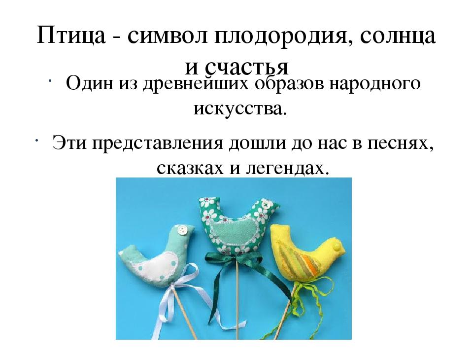 Птица - символ плодородия, солнца и счастья Один из древнейших образов народн...