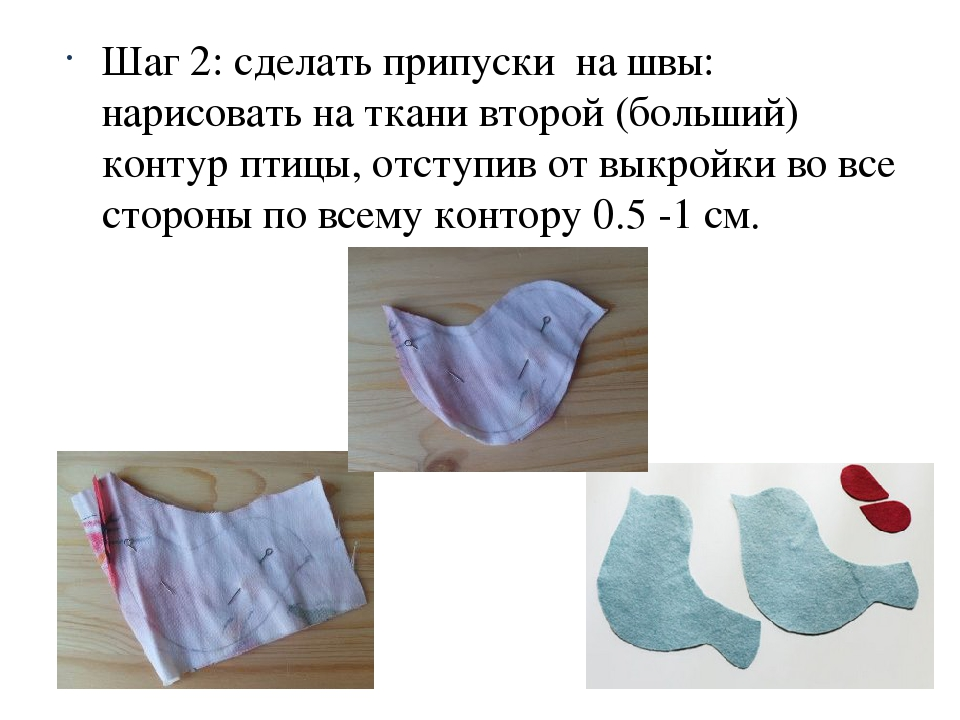Шаг 2: сделать припуски на швы: нарисовать на ткани второй (больший) контур п...