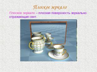 Плоское зеркало Плоское зеркало – плоская поверхность зеркально отражающая св