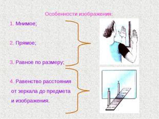 Особенности изображения: 1. Мнимое; 2. Прямое; 3. Равное по размеру; 4. Равен