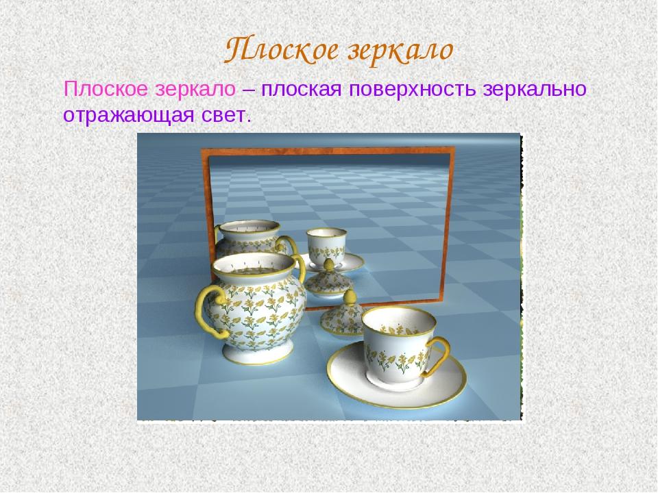 Плоское зеркало Плоское зеркало – плоская поверхность зеркально отражающая св...