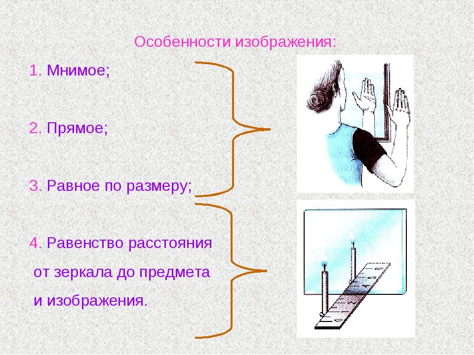 Особенности изображения: 1. Мнимое; 2. Прямое; 3. Равное по размеру; 4. Равен...