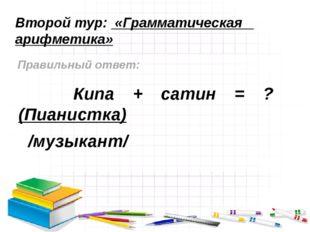 Второй тур: «Грамматическая арифметика» Правильный ответ: Кипа + сатин = ? (П