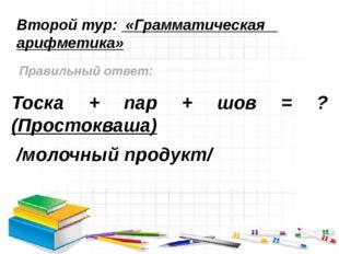 Второй тур: «Грамматическая арифметика» Правильный ответ: Тоска + пар + шов =