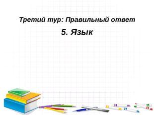 Третий тур: Правильный ответ 5. Язык