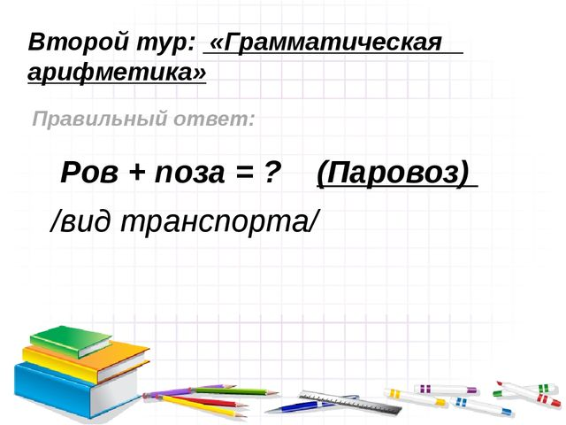 Второй тур: «Грамматическая арифметика» Правильный ответ: Ров + поза = ? (Пар...