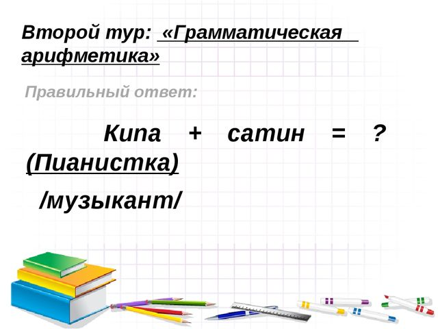 Второй тур: «Грамматическая арифметика» Правильный ответ: Кипа + сатин = ? (П...