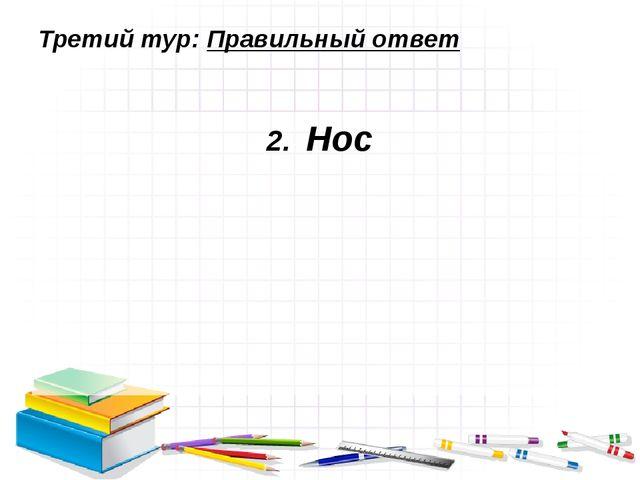 Третий тур: Правильный ответ 2. Нос