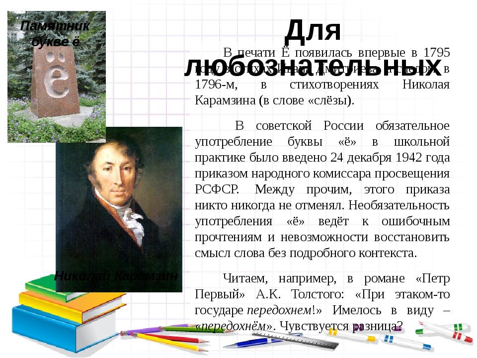 В печати Ё появилась впервые в 1795 году в стихах Ивана Дмитриева, а следом,...
