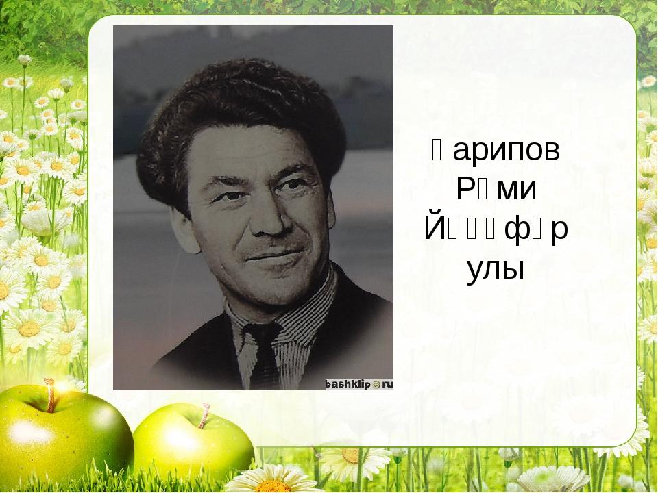 Ғарипов Рәми Йәғәфәр улы