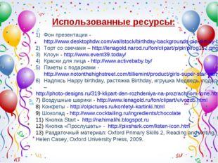 Фон презентации - http://www.desktophdw.com/wallstock/birthday-backgrounds-pi