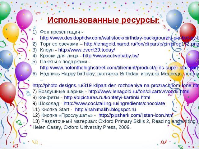 Фон презентации - http://www.desktophdw.com/wallstock/birthday-backgrounds-pi...
