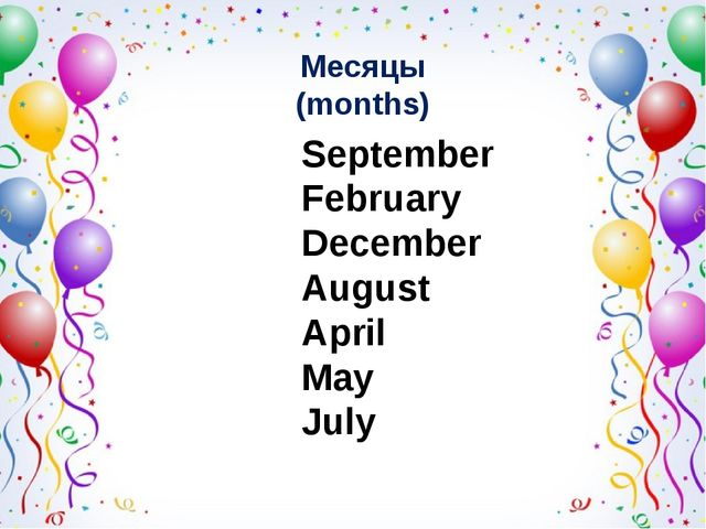 September February December August April May July Месяцы (months)