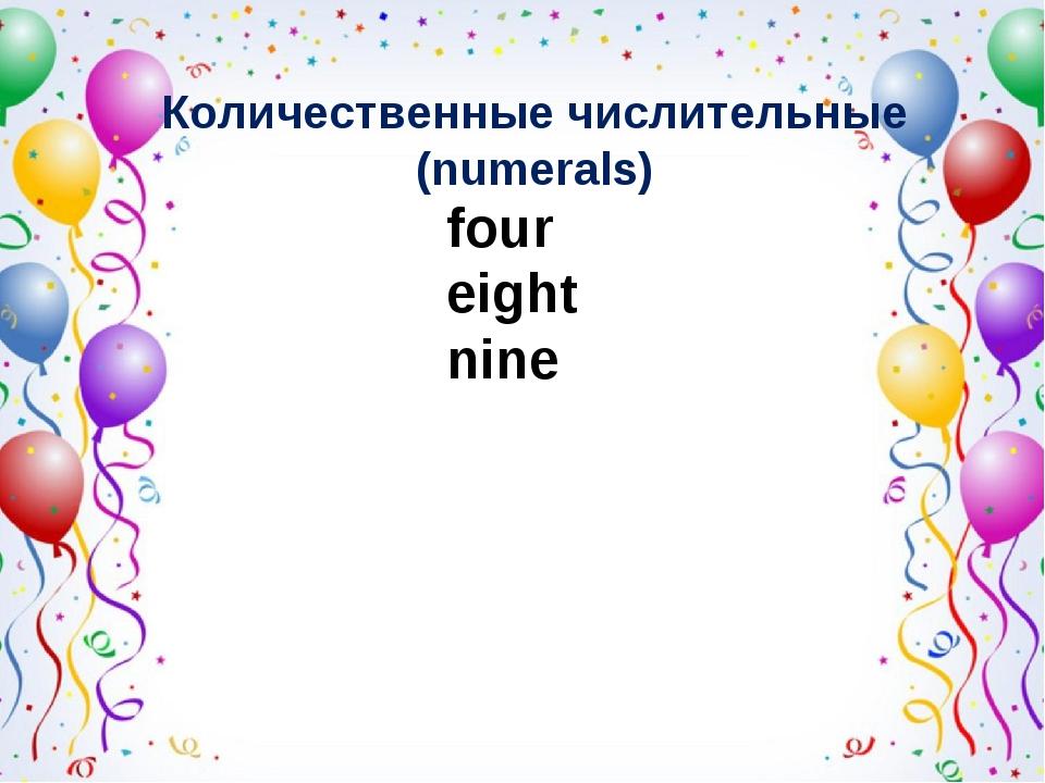four eight nine Количественные числительные (numerals)