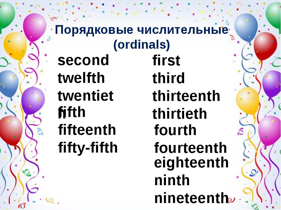 second twelfth twentieth fifth fifteenth fifty-fifth first third thirteenth t...