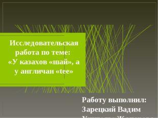 Исследовательская работа по теме: «У казахов «шай», а у англичан «tee» Работу