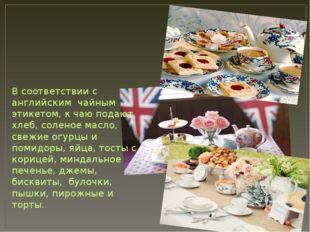 В соответствии с английским чайным этикетом, к чаю подают хлеб, соленое масл