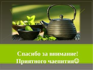 Спасибо за внимание! Приятного чаепития