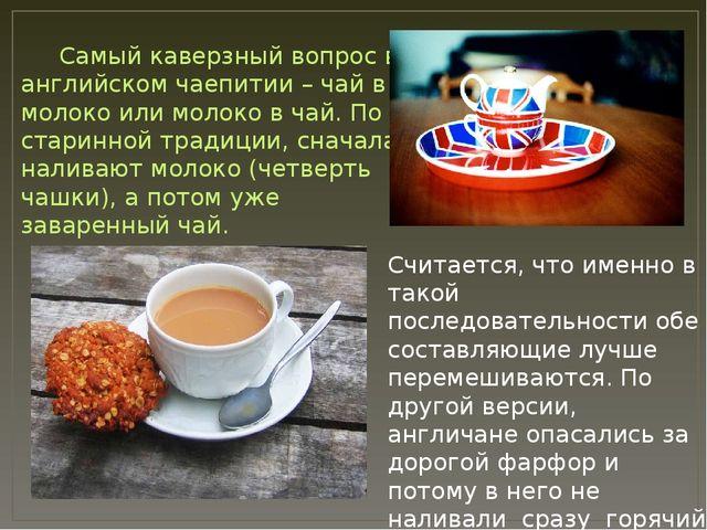 Самый каверзный вопрос в английском чаепитии – чай в молоко или молоко в чай...