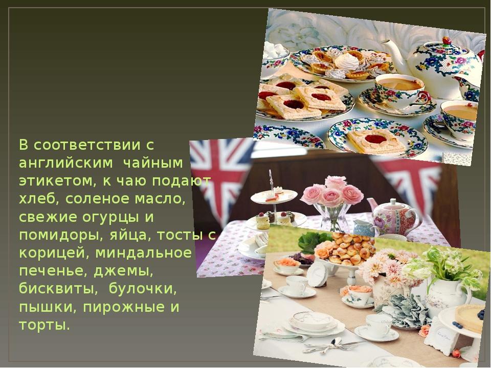 В соответствии с английским чайным этикетом, к чаю подают хлеб, соленое масл...