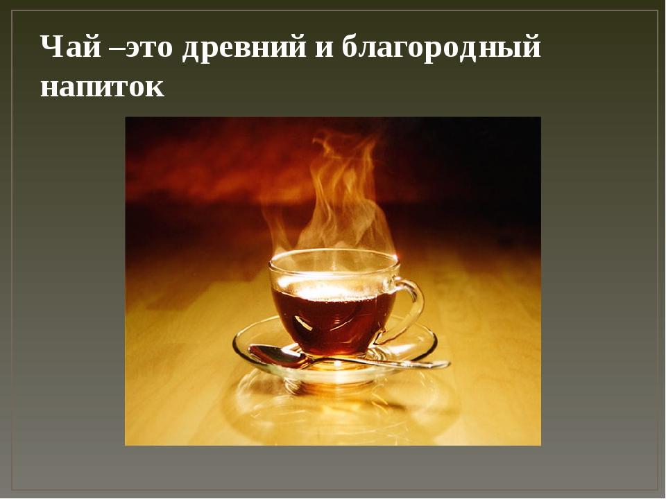 Чай –это древний и благородный напиток