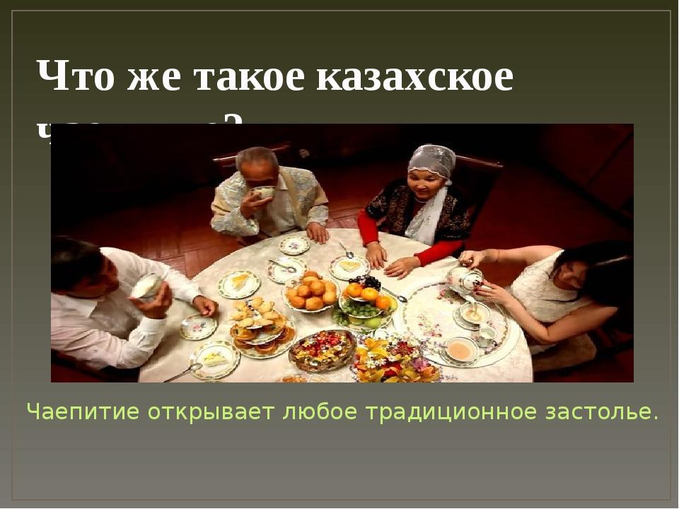 Что же такое казахское чаепитие? Чаепитие открывает любое традиционное застол...