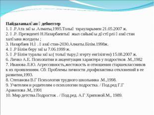 Пайдаланылған әдебиеттер 1. Қ.Р.Ата заңы .Алматы,1995.Толық тарауларымен 21.0