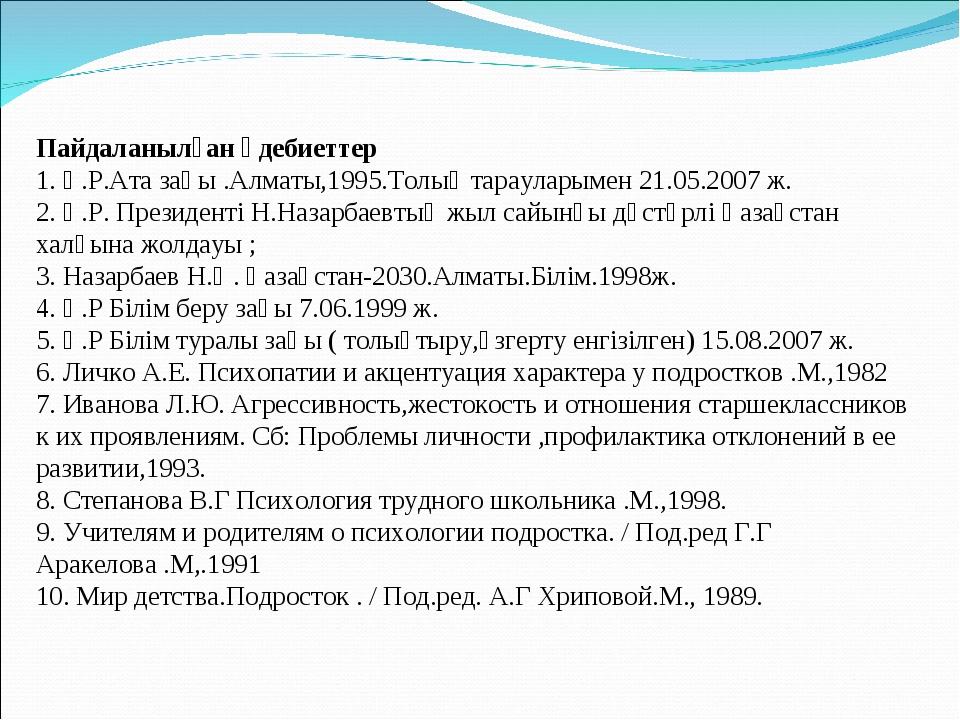 Пайдаланылған әдебиеттер 1. Қ.Р.Ата заңы .Алматы,1995.Толық тарауларымен 21.0...