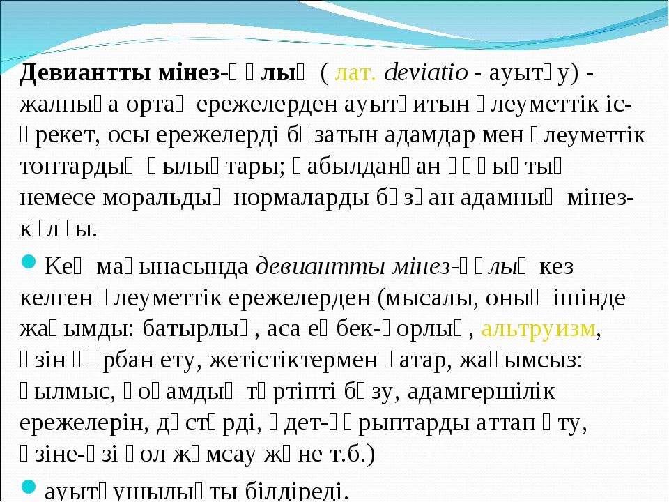 Девиантты мінез-құлық(лат.deviatio- ауытқу) - жалпыға ортақ ережелерден а...