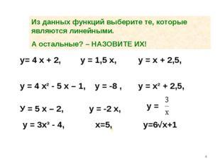Из данных функций выберите те, которые являются линейными. А остальные? – НАЗ