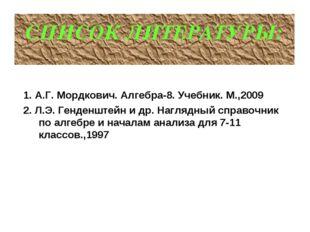 СПИСОК ЛИТЕРАТУРЫ: 1. А.Г. Мордкович. Алгебра-8. Учебник. М.,2009 2. Л.Э. Ген