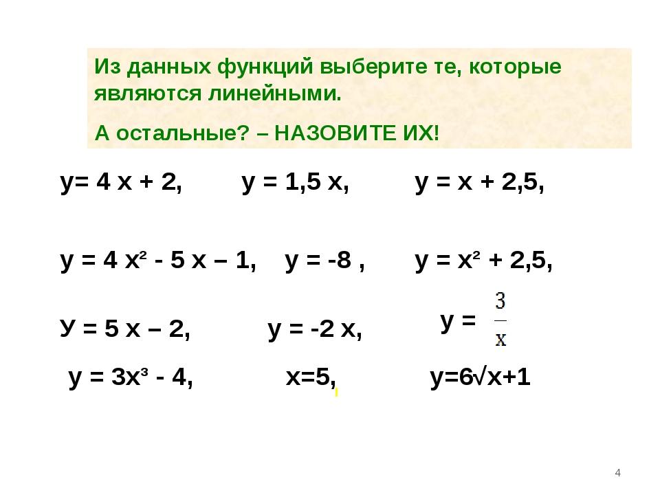 Из данных функций выберите те, которые являются линейными. А остальные? – НАЗ...
