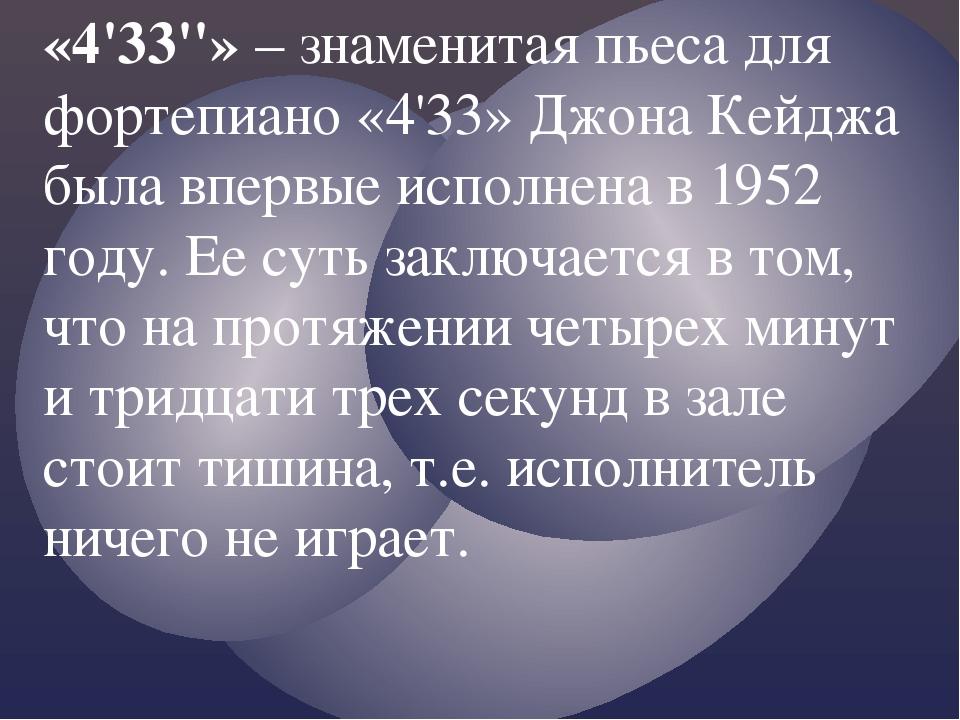 «4'33''»– знаменитая пьеса для фортепиано «4'33» Джона Кейджа была впервые и...